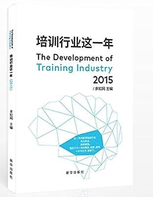 培训行业这一年.pdf