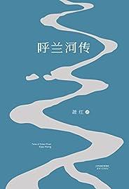 呼蘭河傳(1940年初刊還原版)(果麥經典)