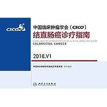 中国临床肿瘤学会(CSCO)结直肠癌诊疗指南 2018.V1