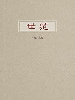 """""""世范"""",作者:[(宋)袁寀]"""