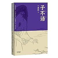 中国古典小说名著:子不语