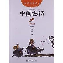 幼学启蒙丛书9:中国古诗(经典珍藏版)