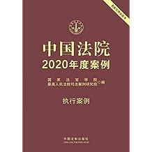 中国法院2020年度案例:执行案例