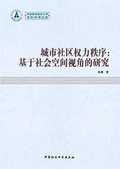 """""""城市社区权力秩序:基于社会空间视角的研究 (中南财经政法大学青年学术文库)"""",作者:[陈薇]"""