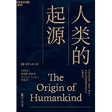 人类的起源(亲身挖掘化石的新鲜刺激   打破知识边界的大师视野 破解1000万年来的人类进化谜题)