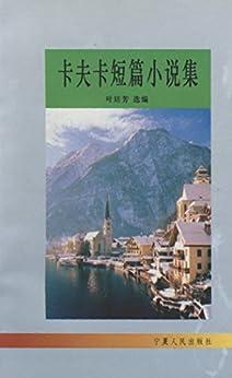 """""""卡夫卡短篇小说集"""",作者:[叶廷芳]"""
