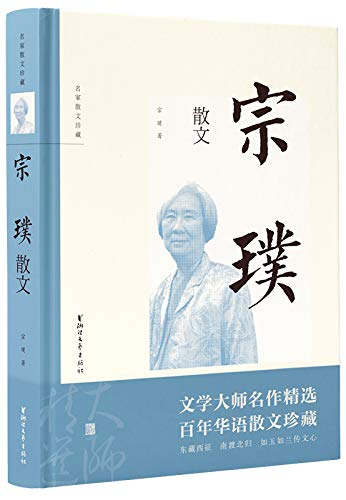 宗璞散文(epub+mobi+azw3)