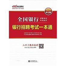 中公版·2020全国银行招聘考试专用教材:银行招聘考试一本通