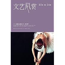 文艺风赏·永不妥协(2015年11月·总225期)