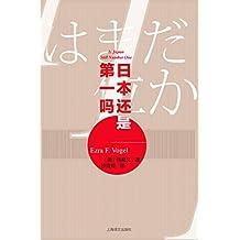 """日本还是第一吗【上海译文出品!哈佛""""中国先生""""、费正清的继任人傅高义对日本经济和社会的20年深入观察 社会学惊世之作《日本第一》续作】 (傅高义作品系列)"""