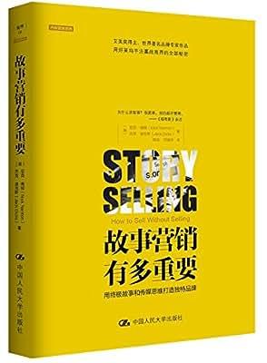 故事营销有多重要/内容营销系列.pdf