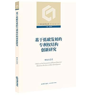 基于低碳发展的专利权结构创新研究 柳福东 著 法律出版社.pdf