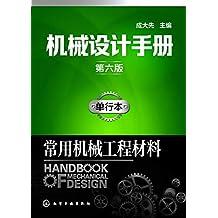 机械设计手册:单行本.常用机械工程材料(第六版)