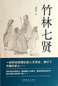 """""""竹林七贤"""",作者:[刘雅茹]"""