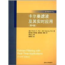 卡尔曼滤波及其实时应用(第4版) (应用数学译丛)