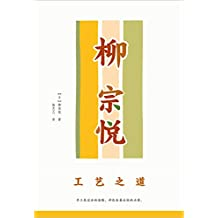 """工艺之道(""""日本民艺运动""""理论奠基之作。讲述工艺与平凡世界的深深缘分,挽留一个器物与人相恋的年代。黄永松、马可、汪涵倾情推荐!) (柳宗悦作品 2)"""