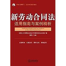 新劳动合同法适用指南与案例精析(劳动人事部门企业学习培训读本)