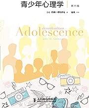 青少年心理学(第11版)