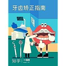 大笑也无妨:关于牙齿矫正的一切(知乎 Dr.Yan 作品) (知乎「一小时」系列)