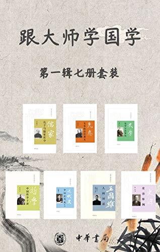 跟大师学国学系列第一辑(套装共7册:《孔子与儒家哲学》、《先秦政治思想史》、《史学方法导论》、《中国哲学十讲》、《中国近代史》、《人间词话》、《史讳举例》)(epub+mobi+azw3)