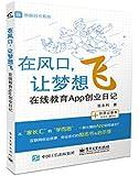 在风口,让梦想飞:在线教育App创业日记(附记事本)