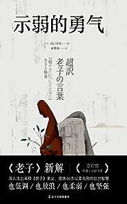 示弱的勇氣 (日本人氣暢銷書,榮獲金石堂年度十大好書獎)