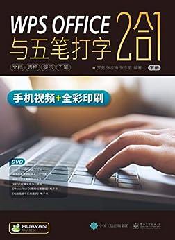 """WPS OFFICE与五笔打字2合1全2册"",作者:[罗亮, 张应梅, 等]"