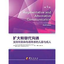 扩大和替代沟通:支持有复杂沟通需求的儿童与成人:第4版