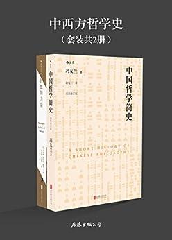 中西方哲学史(套装共2册)