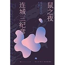 """鼠之夜(推理作家協會獎得住連城三紀彥""""這本推理小說了不起·希望再版的名作""""第一名,人與鼠的扭曲感情,不停反轉的真相,唯美筆觸勾勒出赤裸的人性)"""
