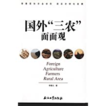 """国外""""三农""""面面观"""