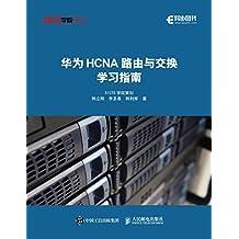 华为HCNA路由与交换学习指南(异步图书)