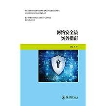 网络安全法实务指南 (信息网络与高新技术法律前沿实务丛书,隆安网络法律丛书)