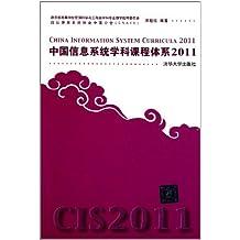 中国信息系统学科课程体系2011