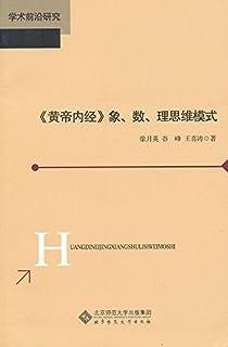 黄帝内经象数理思维模式 (学术前沿研究)