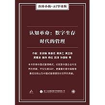 认知革命:数字生存时代的管理(谷臻小简·AI导读版)(本书探索中国式管理模式,也就是中国企业对世界的贡献,不仅仅是GDP,更重要的是中国管理最优实践以及中国式管理理念对世界的贡献。 )