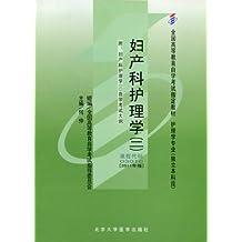 妇产科护理学(二)(03010)下(专业代码01A0103) [平装] [Mar 01, 2011] 何仲