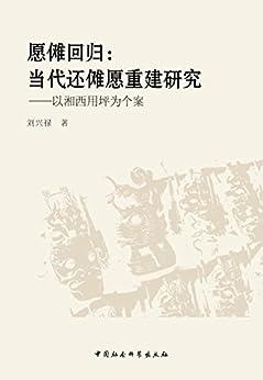 """""""愿傩回归:当代还傩愿重建研究:以湘西用坪为个案"""",作者:[刘兴禄]"""