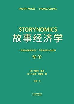 """""""故事经济学(好莱坞编剧教父罗伯特·麦基全新力作,解决一切市场、经济、营销在拒绝广告的时代苦手问题的故事营销圣经!)"""",作者:[罗伯特·麦基, 托马斯·格雷斯]"""
