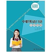 中等职业教育通用基础教材系列:中职英语口语在线检测
