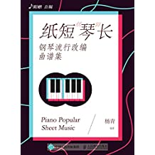 """纸短""""琴""""长:钢琴流行改编曲谱集"""