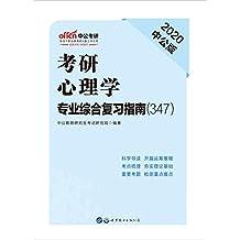 中公版·2020考研心理学:专业综合复习指南(347) (考研心理学用书)