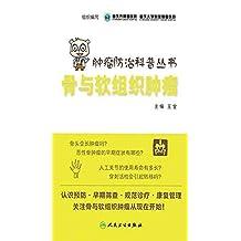 肿瘤防治科普丛书:骨与软组织肿瘤