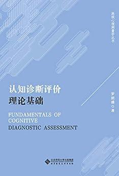 """""""认知诊断评价理论基础 (高级心理测量学丛书)"""",作者:[罗照盛]"""