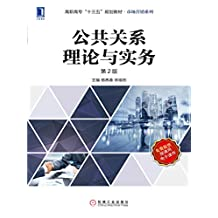 """公共关系理论与实务(第2版) (高职高专""""十三五""""规划教材·市场营销系列)"""