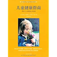 儿童健康指南:0至18岁的身心灵发展