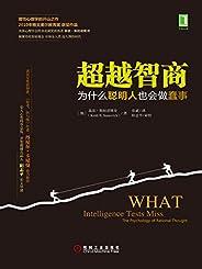 超越智商:为什么聪明人也会做蠢事