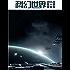 《科幻世界》2015年第一季度合集