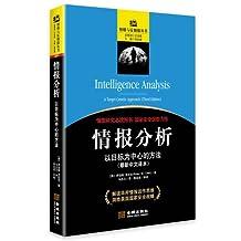 情报分析:以目标为中心的方法(最新中文译本)