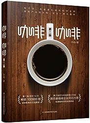 咖啡 咖啡(第二版) (第一版加印14次,暢銷10萬冊;第二版歷時8年,全新修訂升級,數百家咖啡同行企業力薦。從種子到杯子,全產業鏈深度解讀,有干貨、有溫度的咖啡科學寶典!)